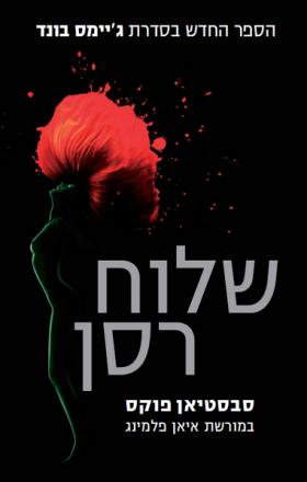 DMC Israel
